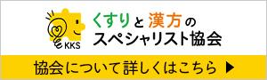 くすりと漢方のスペシャリスト協会公式サイト
