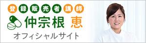 仲宗根恵オフィシャルサイト