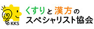 くすりと漢方のスペシャリスト協会
