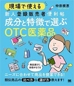 登録販売者便利帖 成分と特徴で選ぶOTC医薬品